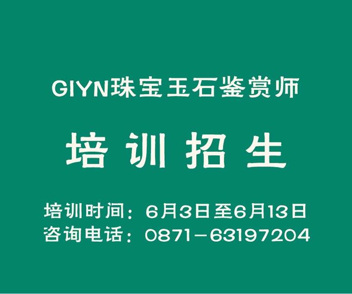 http://giyn.net:80/attached/art/img/20190329/2019032904574178889387.jpg